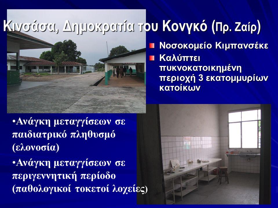 Κινσάσα, Δημοκρατία του Κονγκό ( Πρ. Ζαίρ ) Νοσοκομείο Κιμπανσέκε Καλύπτει πυκνοκατοικημένη περιοχή 3 εκατομμυρίων κατοίκων Ανάγκη μεταγγίσεων σε παιδ