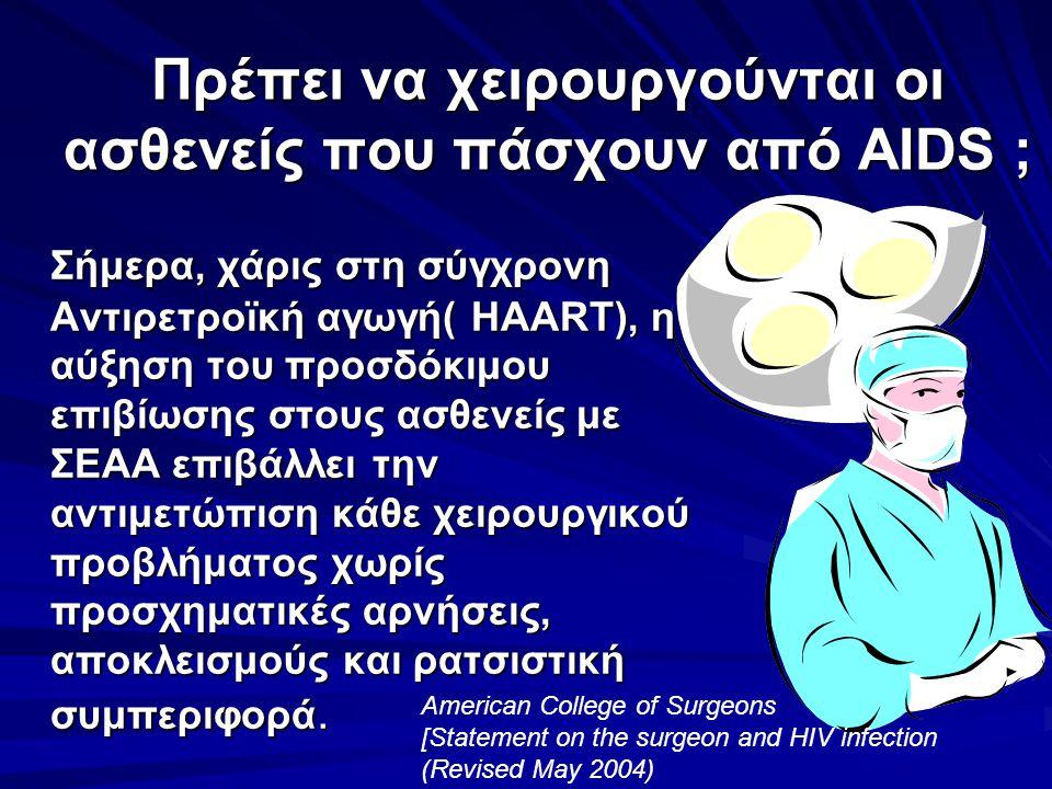 Πρέπει να χειρουργούνται οι ασθενείς που πάσχουν από AIDS ; Σήμερα, χάρις στη σύγχρονη Αντιρετροϊκή αγωγή( ΗΑΑRT), η αύξηση του προσδόκιμου επιβίωσης