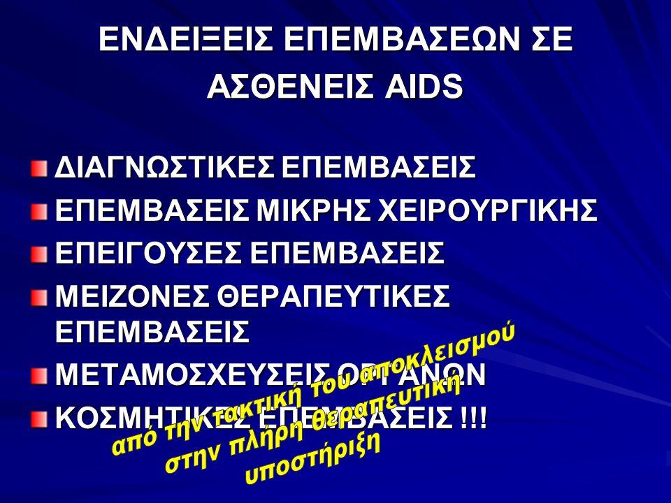 ΕΝΔΕΙΞΕΙΣ ΕΠΕΜΒΑΣΕΩΝ ΣΕ ΑΣΘΕΝΕΙΣ AIDS ΔΙΑΓΝΩΣΤΙΚΕΣ ΕΠΕΜΒΑΣΕΙΣ ΕΠΕΜΒΑΣΕΙΣ ΜΙΚΡΗΣ ΧΕΙΡΟΥΡΓΙΚΗΣ ΕΠΕΙΓΟΥΣΕΣ ΕΠΕΜΒΑΣΕΙΣ ΜΕΙΖΟΝΕΣ ΘΕΡΑΠΕΥΤΙΚΕΣ ΕΠΕΜΒΑΣΕΙΣ ΜΕ