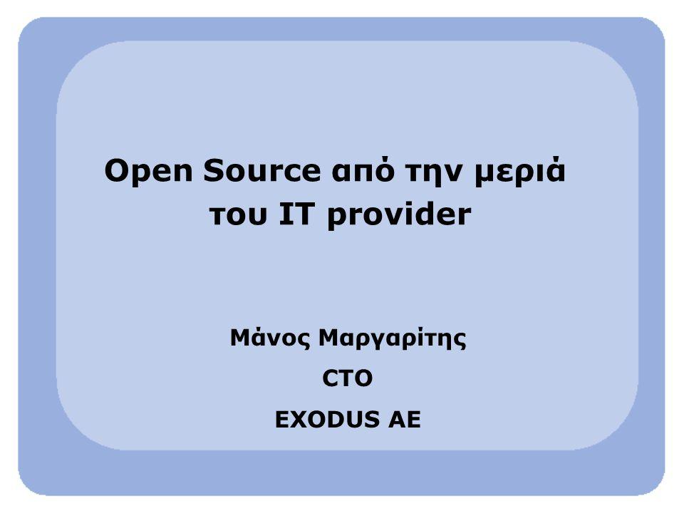 Open Source από την μεριά του ΙΤ provider Μάνος Μαργαρίτης CTO EXODUS AE