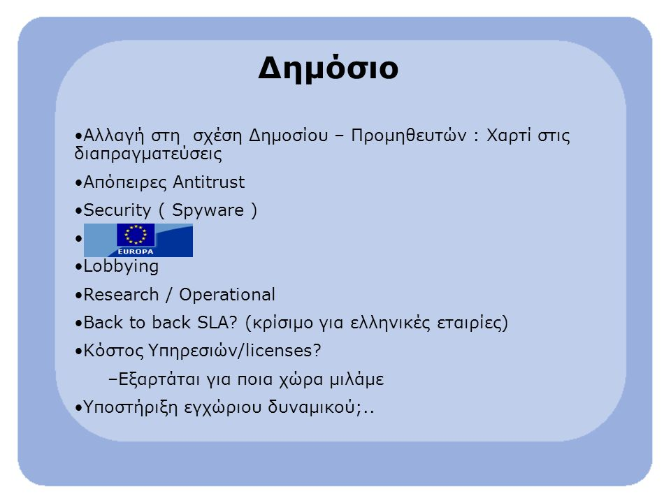 Open source ή όχι.OS -> infrastructure areas . Δεξιότητες.