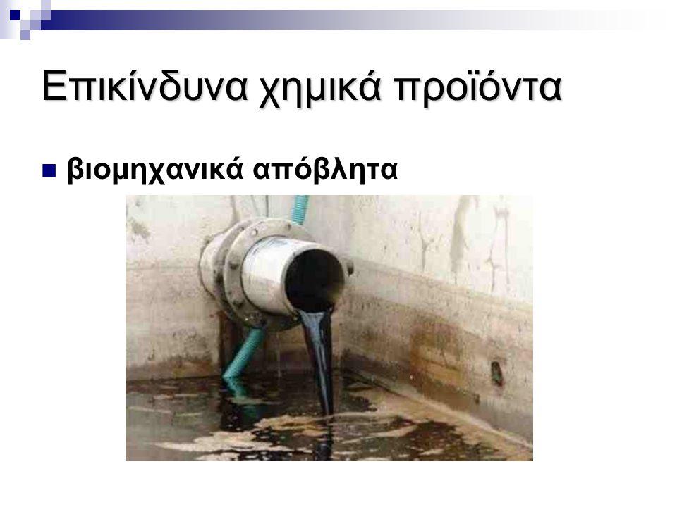Επικίνδυνα χημικά προϊόντα βιομηχανικά απόβλητα