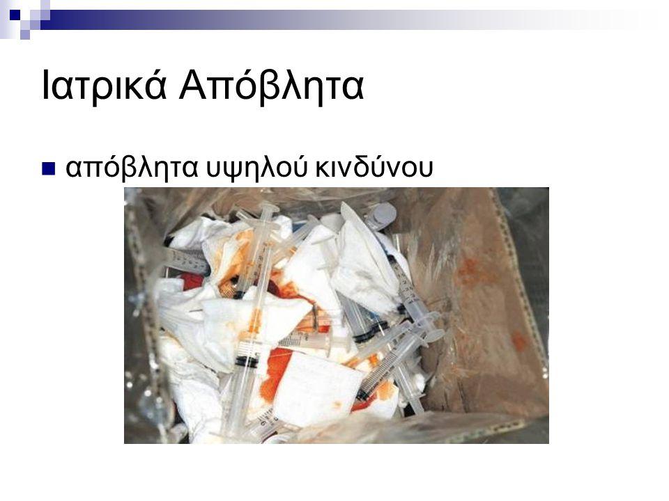 1.Μολυσματικά νοσοκομειακά απορρίμματα  Μέλη ανθρώπινου σώματος, όργανα ή ιστοί.