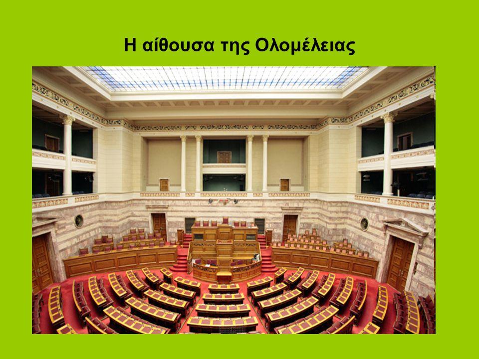Η αίθουσα της Ολομέλειας