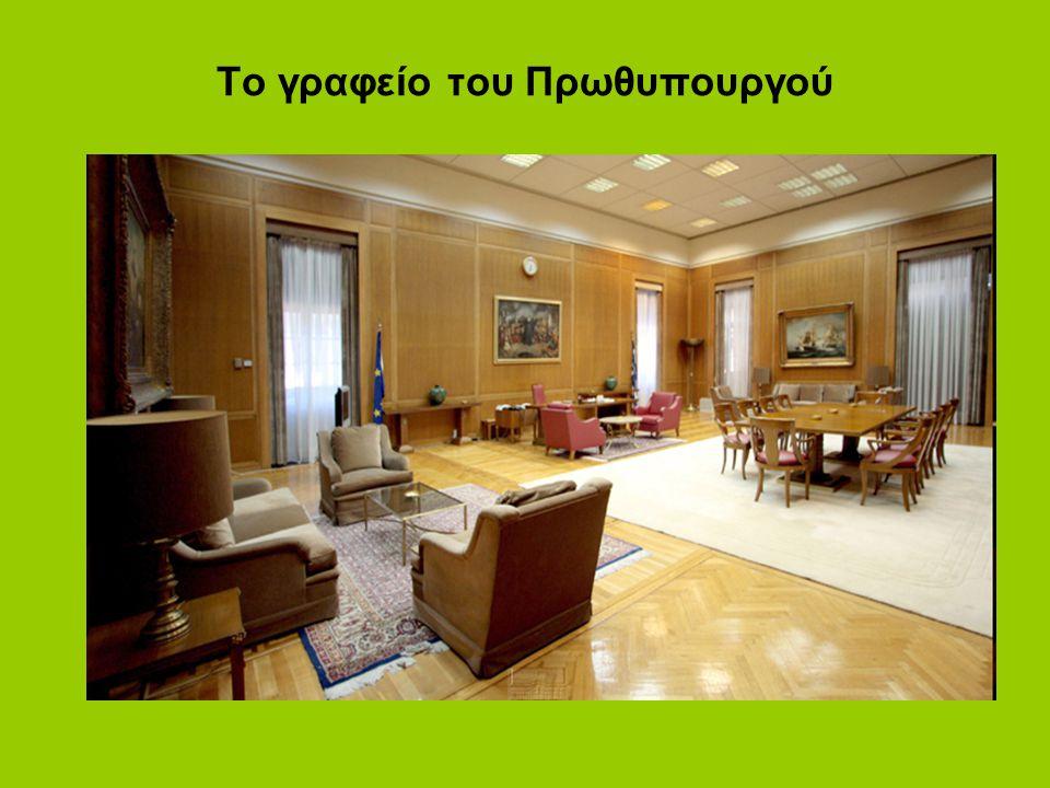 Το γραφείο του Πρωθυπουργού