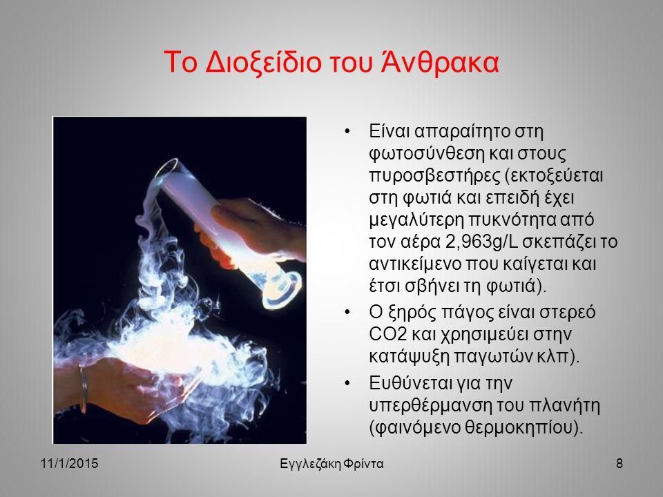 Το Διοξείδιο του Άνθρακα Είναι απαραίτητο στη φωτοσύνθεση και στους πυροσβεστήρες (εκτοξεύεται στη φωτιά και επειδή έχει μεγαλύτερη πυκνότητα από τον