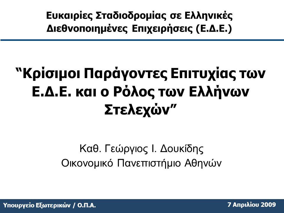 """Υπουργείο Εξωτερικών / Ο.Π.Α. 7 Απριλίου 2009 """"Κρίσιμοι Παράγοντες Επιτυχίας των Ε.Δ.Ε. και ο Ρόλος των Ελλήνων Στελεχών"""" Καθ. Γεώργιος Ι. Δουκίδης Οι"""