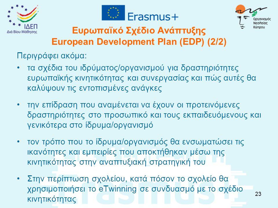 Ευρωπαϊκό Σχέδιο Ανάπτυξης European Development Plan (EDP) (2/2) Περιγράφει ακόμα: τα σχέδια του ιδρύματος/οργανισμού για δραστηριότητες ευρωπαϊκής κι