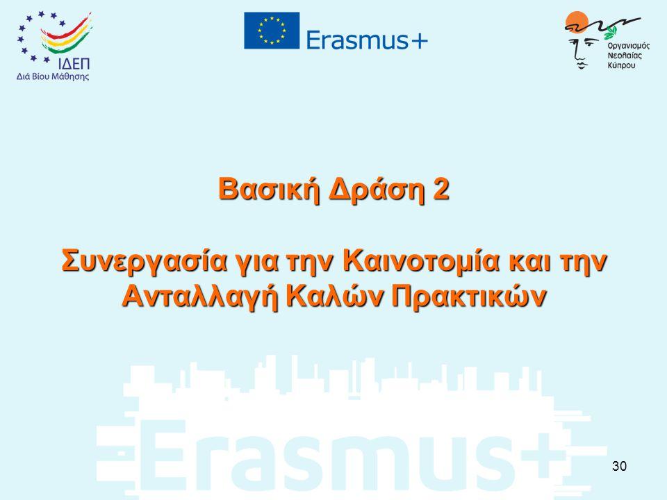 Βασική Δράση 2 Συνεργασία για την Καινοτομία και την Ανταλλαγή Καλών Πρακτικών 30