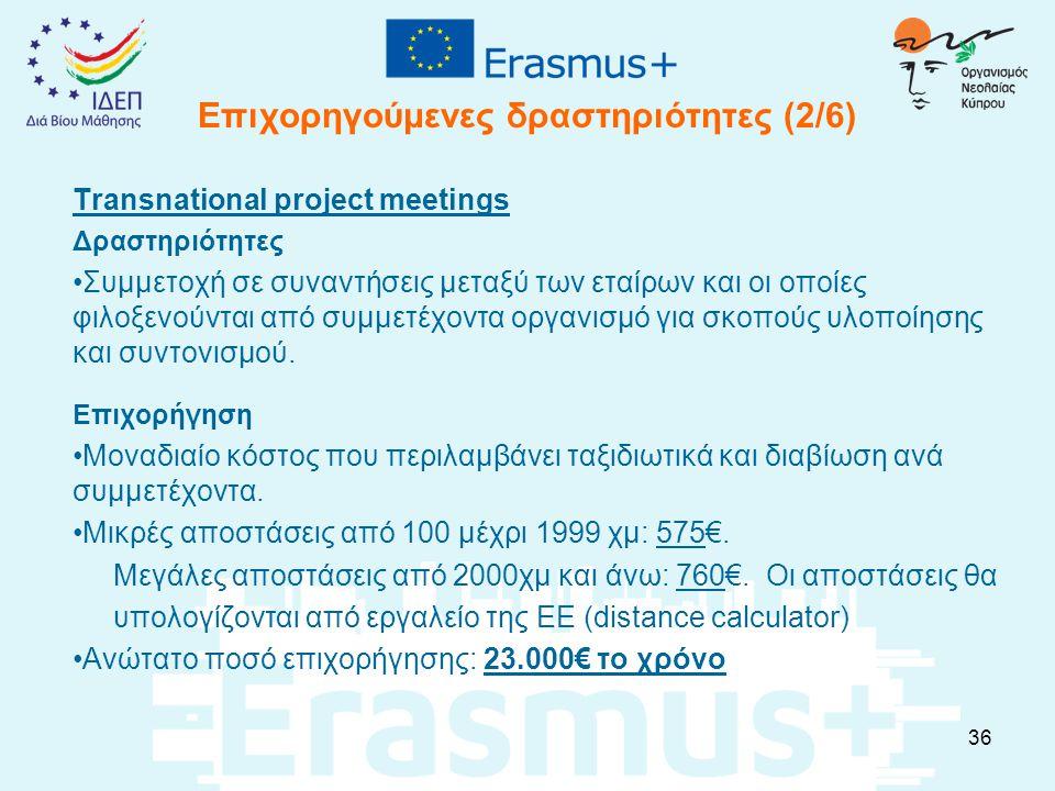 Επιχορηγούμενες δραστηριότητες (2/6) Transnational project meetings Δραστηριότητες Συμμετοχή σε συναντήσεις μεταξύ των εταίρων και οι οποίες φιλοξενούνται από συμμετέχοντα οργανισμό για σκοπούς υλοποίησης και συντονισμού.