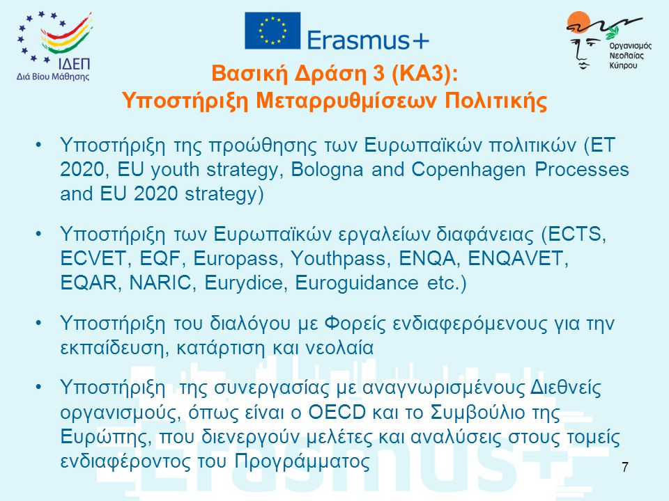 Jean Monnet Πρωτολειτούργησε το 1989 και σήμερα έχει επεκταθεί σε 76 χώρες Προωθεί το Ευρωπαϊκό μοντέλο συνεργασίας σε όλο τον κόσμο Νέος στόχος: η συμπερίληψη στοιχείων Ευρωπαϊκού περιεχομένου σε όλα τα αναλυτικά προγράμματα σπουδών που πιθανόν να επηρεάζονται από Ευρωπαϊκές νομοθεσίες (π.χ.