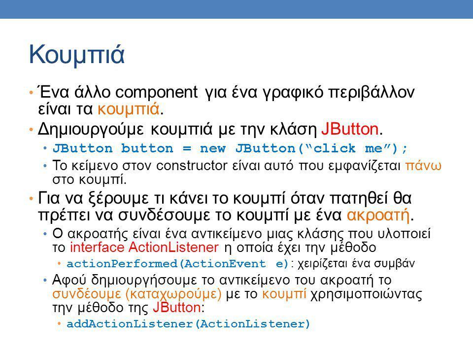 Κουμπιά Ένα άλλο component για ένα γραφικό περιβάλλον είναι τα κουμπιά.