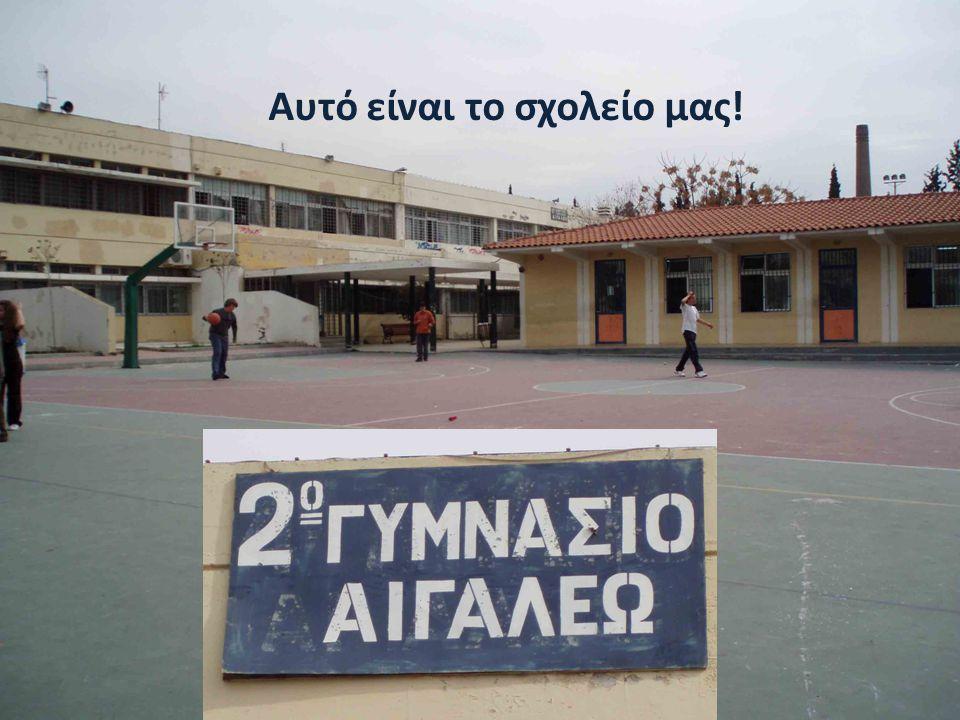 Αυτό είναι το σχολείο μας!