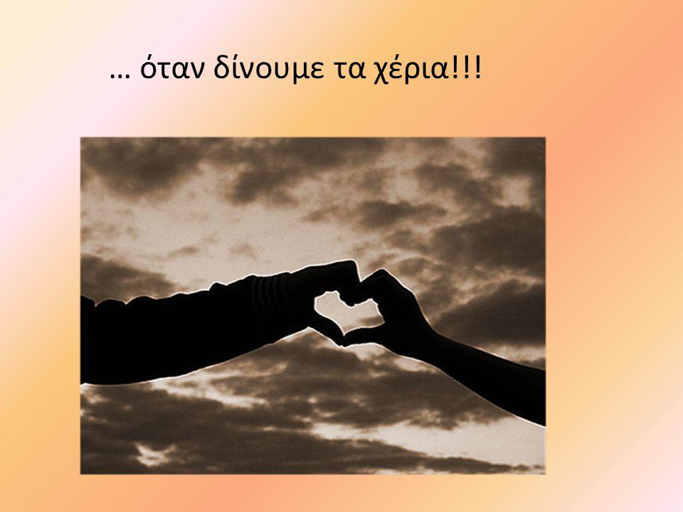 … όταν δίνουμε τα χέρια!!!