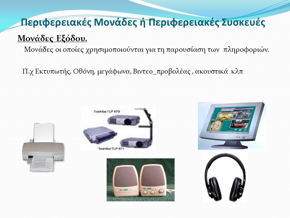 Μονάδες Αποθήκευσης (Βοηθητική μνήμη) Μονάδες οι οποίες χρησιμοποιούνται για τη μόνιμη αποθήκευση των πληροφοριών.