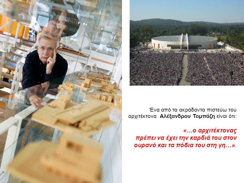 Ένα από τα ακράδαντα πιστεύω του αρχιτέκτονα Αλέξανδρου Τομπάζη είναι ότι: «…ο αρχιτέκτονας πρέπει να έχει την καρδιά του στον ουρανό και τα πόδια του στη γη…».