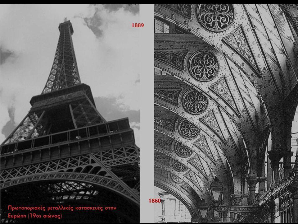 19 ος αιώνας Νέοι τύποι κτιρίων, κτίρια εκθέσεων, στεγασμένες αγορές στέγαστρα σιδηροδρομικών σταθμών κλπ.