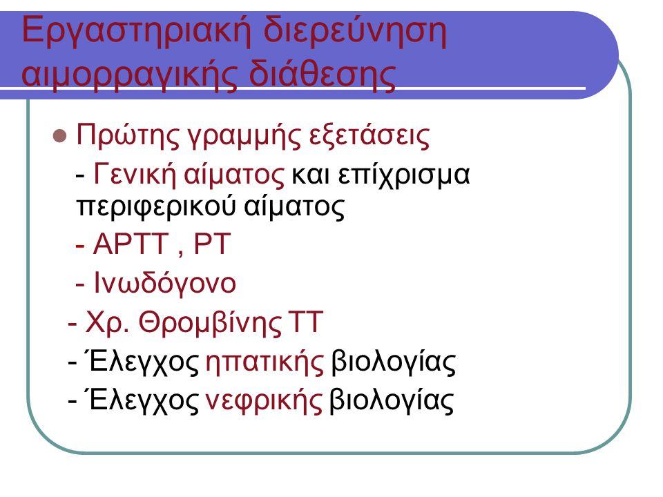 Εργαστηριακή διερεύνηση αιμορραγικής διάθεσης Πρώτης γραμμής εξετάσεις - Γενική αίματος και επίχρισμα περιφερικού αίματος - ΑΡΤΤ, ΡΤ - Ινωδόγονο - Χρ.