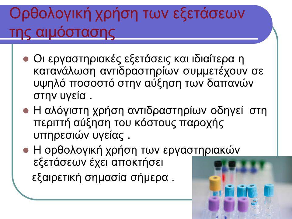 Ορθολογική χρήση των εξετάσεων της αιμόστασης Οι εργαστηριακές εξετάσεις και ιδιαίτερα η κατανάλωση αντιδραστηρίων συμμετέχουν σε υψηλό ποσοστό στην αύξηση των δαπανών στην υγεία.
