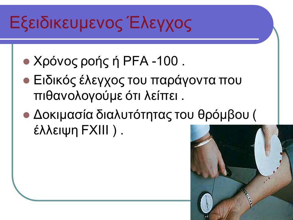 Εξειδικευμενος Έλεγχος Χρόνος ροής ή PFA -100.