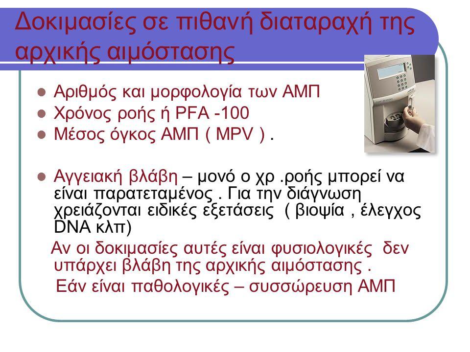 Δοκιμασίες σε πιθανή διαταραχή της αρχικής αιμόστασης Αριθμός και μορφολογία των ΑΜΠ Χρόνος ροής ή PFA -100 Μέσος όγκος ΑΜΠ ( MPV ).