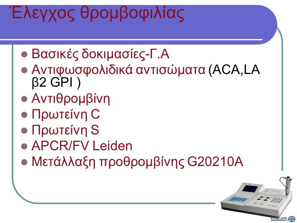 Έλεγχος θρομβοφιλίας Βασικές δοκιμασίες-Γ.Α Αντιφωσφολιδικά αντισώματα (ACA,LA β2 GPI ) Αντιθρομβίνη Πρωτείνη C Πρωτείνη S APCR/FV Leiden Μετάλλαξη προθρομβίνης G20210A
