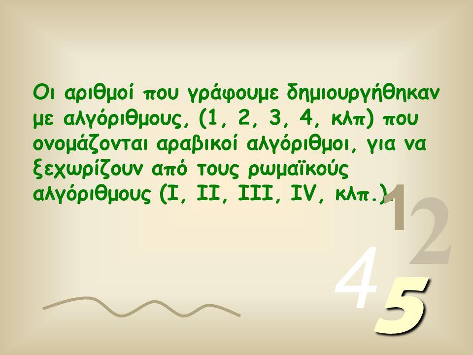 1 2 4 5 Ηθικό δίδαγμα: Ποτέ δεν είναι αργά να μάθεις!