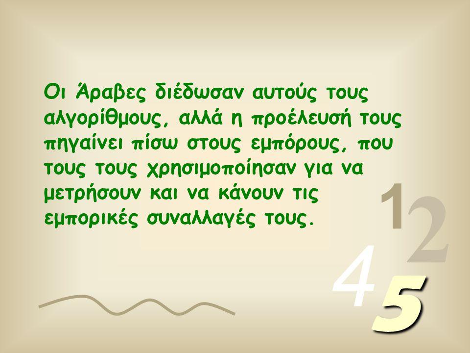 1 2 4 5 Έχετε ποτέ αναρωτηθεί γιατί το 1 είναι ένα , το 2 είναι δύο , το 3 είναι τρία …..?