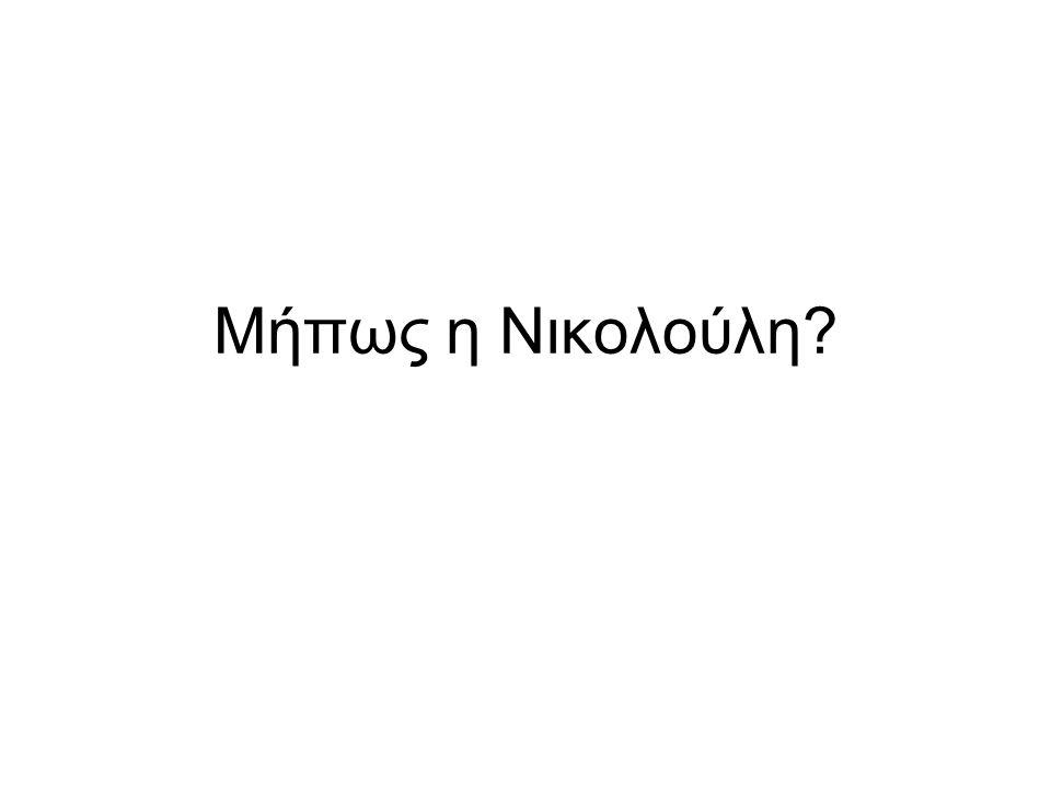 Μήπως η Νικολούλη?