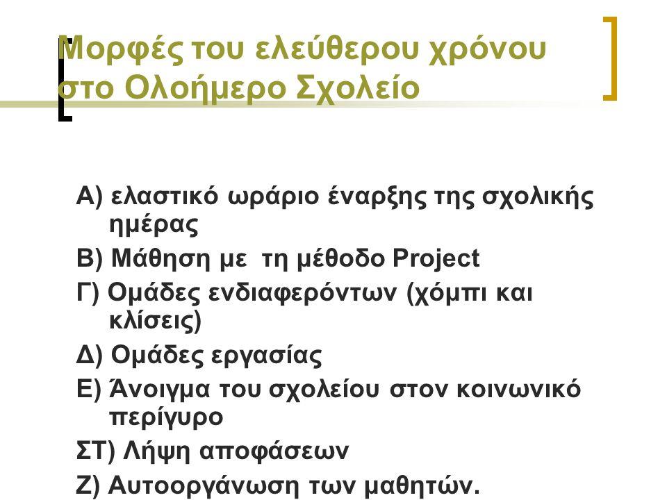 Μορφές του ελεύθερου χρόνου στο Ολοήμερο Σχολείο Α) ελαστικό ωράριο έναρξης της σχολικής ημέρας Β) Μάθηση με τη μέθοδο Project Γ) Ομάδες ενδιαφερόντων