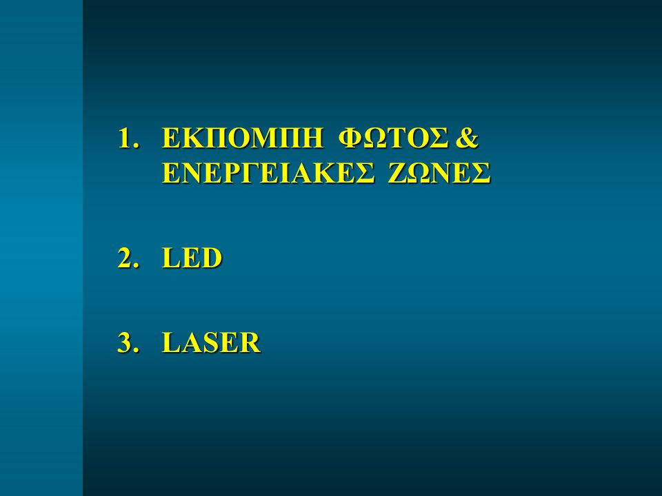 ΣΥΓΚΡΙΣΗ LED ΜΕ LASER Comparison of LEDs and Lasers CharacteristicsLEDsLasers Output Power Linearly proportional to drive current Proportional to current above the threshold Current Drive Current: 50 to 100 mA Peak Threshold Current: 5 to 40 mA Coupled PowerModerateHigh SpeedSlowerFaster Output PatternHigherLower BandwidthModerateHigh Wavelengths Available0.66 to 1.65 µm0.78 to 1.65 µm Spectral WidthWider (40-190 nm FWHM) Narrower (0.00001 nm to 10 nm FWHM) Fiber TypeMultimode OnlySM, MM Ease of UseEasierHarder Lifetime LongerLong CostLow ($5-$300) High ($100-$10,000)