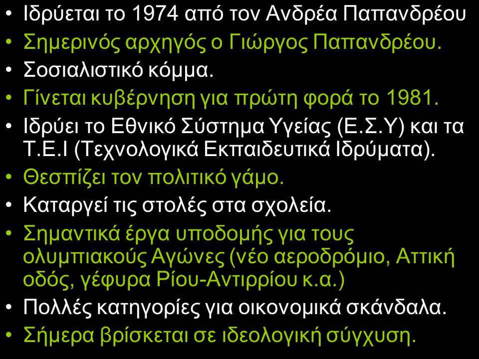 Ιδρύεται το 1974 από τον Ανδρέα Παπανδρέου Σημερινός αρχηγός ο Γιώργος Παπανδρέου. Σοσιαλιστικό κόμμα. Γίνεται κυβέρνηση για πρώτη φορά το 1981. Ιδρύε