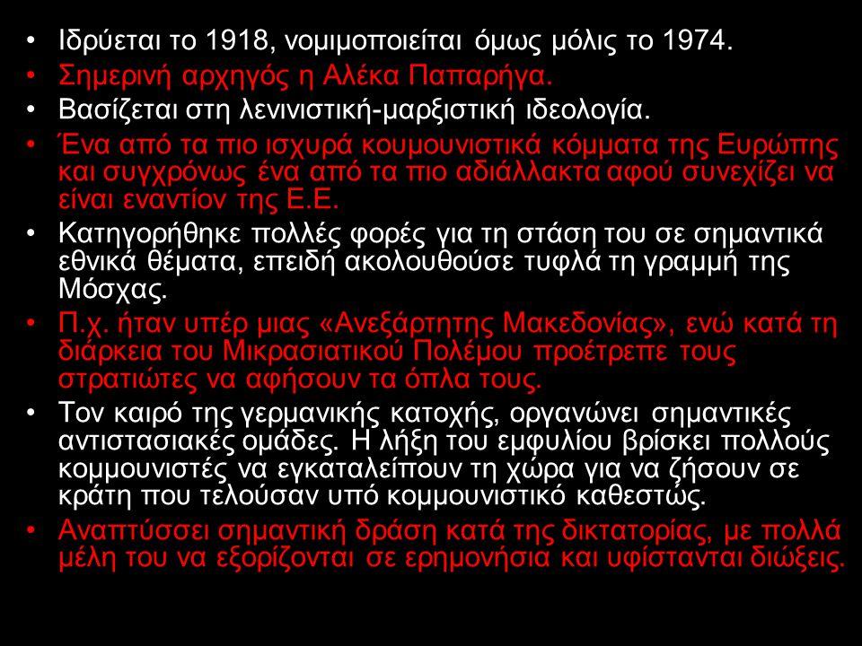 Ιδρύεται το 1918, νομιμοποιείται όμως μόλις το 1974. Σημερινή αρχηγός η Αλέκα Παπαρήγα. Βασίζεται στη λενινιστική-μαρξιστική ιδεολογία. Ένα από τα πιο