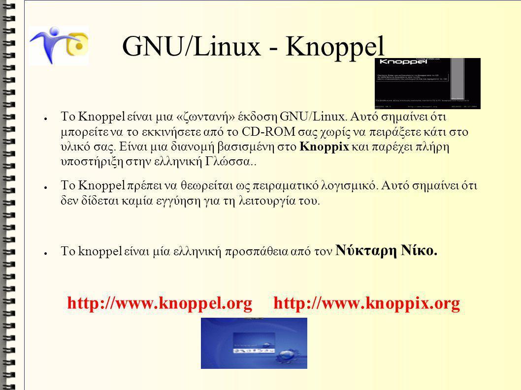 GNU/Linux - Knoppel ● To Knoppel είναι μια «ζωντανή» έκδοση GNU/Linux. Αυτό σημαίνει ότι μπορείτε να το εκκινήσετε από το CD-ROM σας χωρίς να πειράξετ