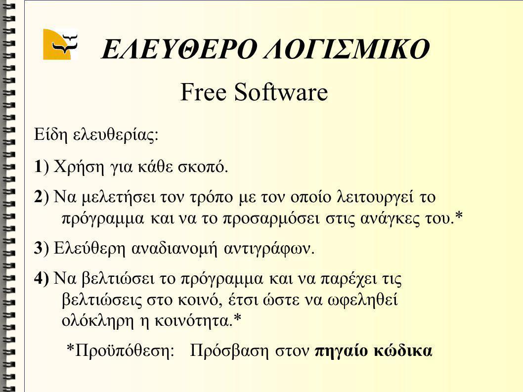 ΕΛΕΥΘΕΡΟ ΛΟΓΙΣΜΙΚΟ Free Software Είδη ελευθερίας: 1) Χρήση για κάθε σκοπό. 2) Να μελετήσει τον τρόπο με τον οποίο λειτουργεί το πρόγραμμα και να το πρ