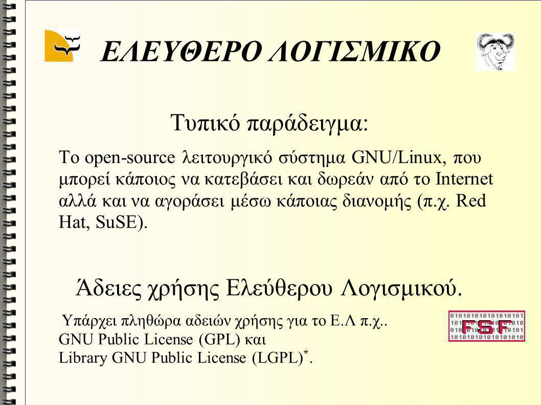GNU/Linux - Knoppel ● To Knoppel είναι μια «ζωντανή» έκδοση GNU/Linux.