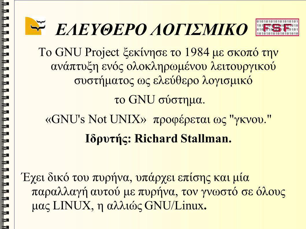 ΕΛΕΥΘΕΡΟ ΛΟΓΙΣΜΙΚΟ To GNU Project ξεκίνησε το 1984 με σκοπό την ανάπτυξη ενός ολοκληρωμένου λειτουργικού συστήματος ως ελεύθερο λογισμικό το GNU σύστη