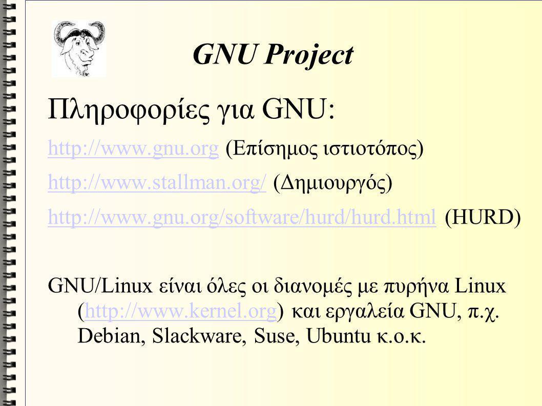 GNU Project Πληροφορίες για GNU: http://www.gnu.orghttp://www.gnu.org (Επίσημος ιστιοτόπος) http://www.stallman.org/http://www.stallman.org/ (Δημιουργ