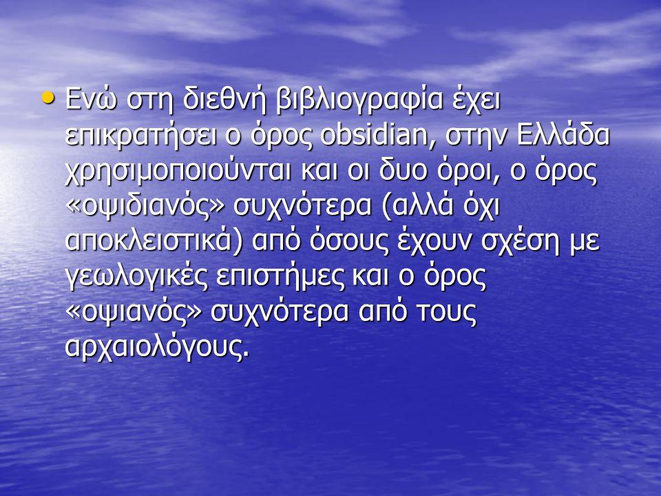 Ενώ στη διεθνή βιβλιογραφία έχει επικρατήσει ο όρος obsidian, στην Ελλάδα χρησιμοποιούνται και οι δυο όροι, ο όρος «οψιδιανός» συχνότερα (αλλά όχι απο