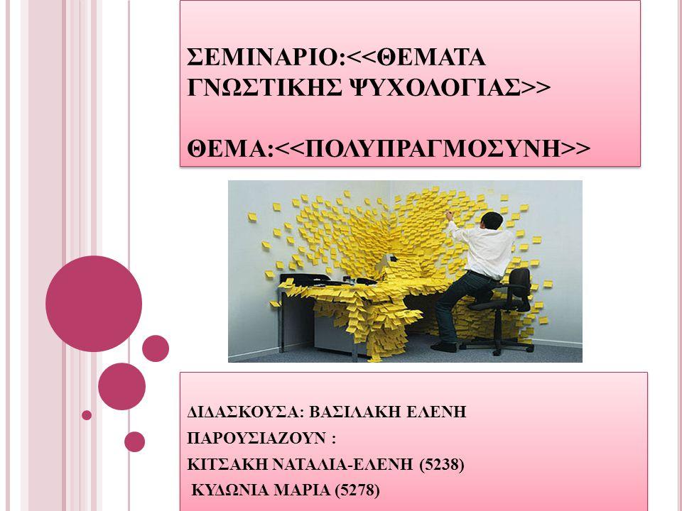 ΣΕΜΙΝΑΡΙΟ: > ΘΕΜΑ: > ΔΙΔΑΣΚΟΥΣΑ: ΒΑΣΙΛΑΚΗ ΕΛΕΝΗ ΠΑΡΟΥΣΙΑΖΟΥΝ : ΚΙΤΣΑΚΗ ΝΑΤΑΛΙΑ-ΕΛΕΝΗ (5238) ΚΥΔΩΝΙΑ ΜΑΡΙΑ (5278) ΔΙΔΑΣΚΟΥΣΑ: ΒΑΣΙΛΑΚΗ ΕΛΕΝΗ ΠΑΡΟΥΣΙΑΖΟ