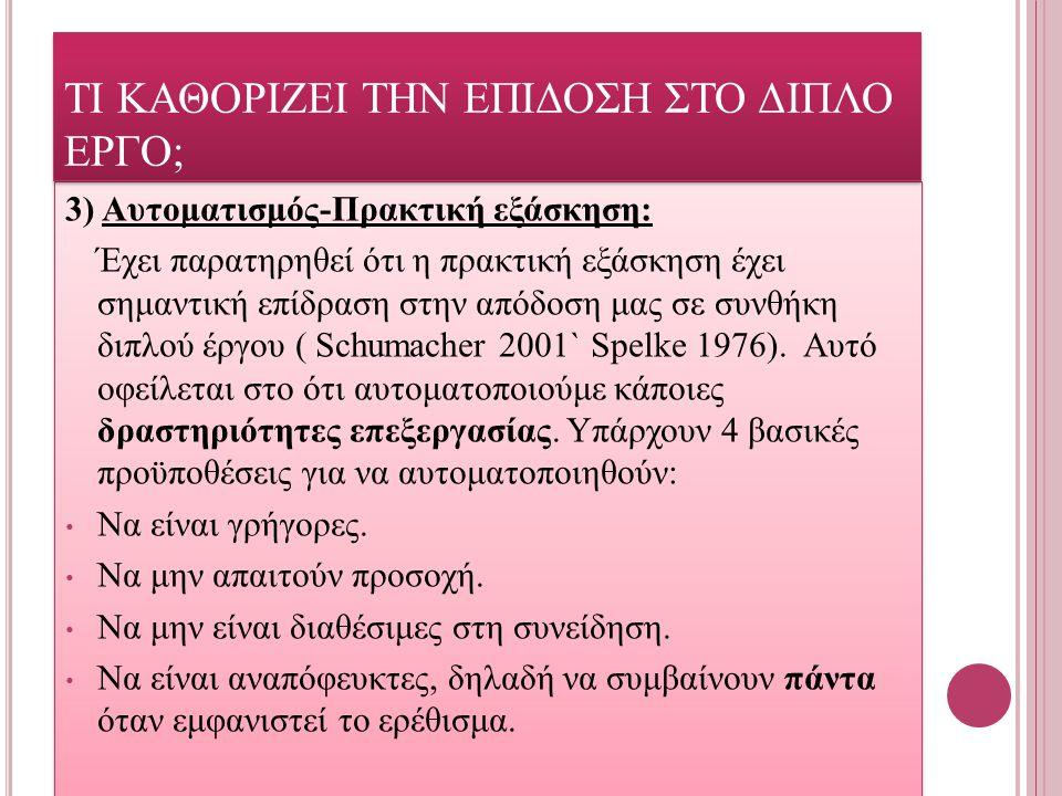 3) Αυτοματισμός-Πρακτική εξάσκηση: Έχει παρατηρηθεί ότι η πρακτική εξάσκηση έχει σημαντική επίδραση στην απόδοση μας σε συνθήκη διπλού έργου ( Schumac