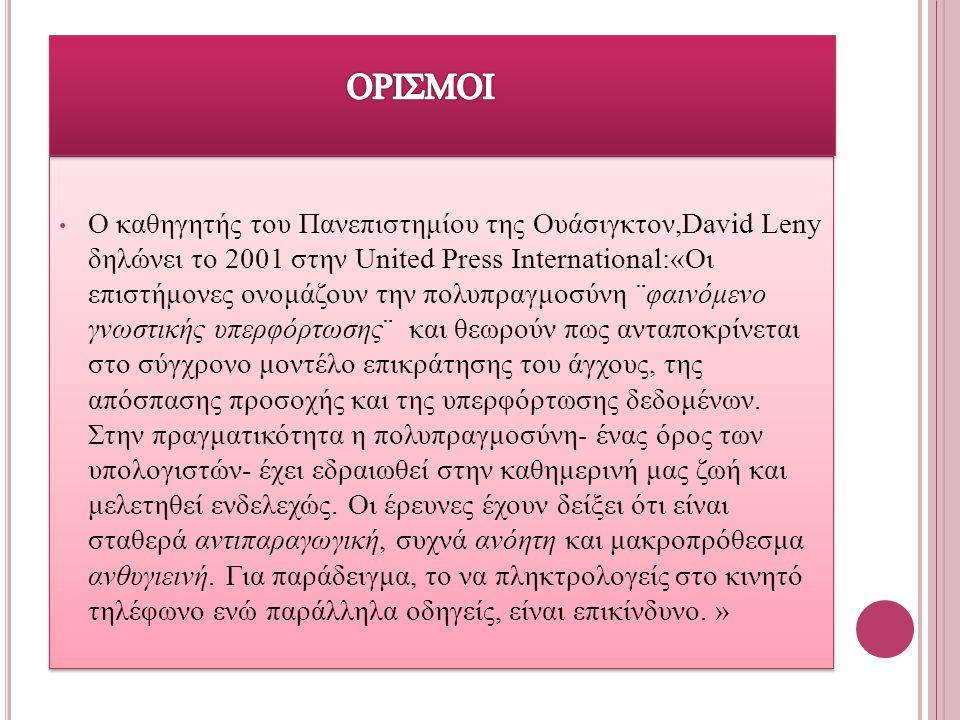Ο καθηγητής του Πανεπιστημίου της Ουάσιγκτον,David Leny δηλώνει το 2001 στην United Press International:«Οι επιστήμονες ονομάζουν την πολυπραγμοσύνη ¨