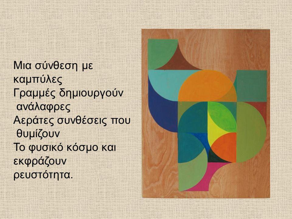 Μια σύνθεση με καμπύλες Γραμμές δημιουργούν ανάλαφρες Αεράτες συνθέσεις που θυμίζουν Το φυσικό κόσμο και εκφράζουν ρευστότητα.