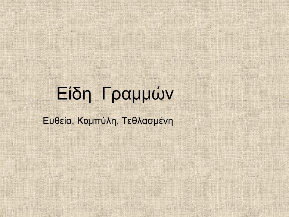 Απόσταση-Χώρος Space is the empty or open area between, around, above, below, or within objects.
