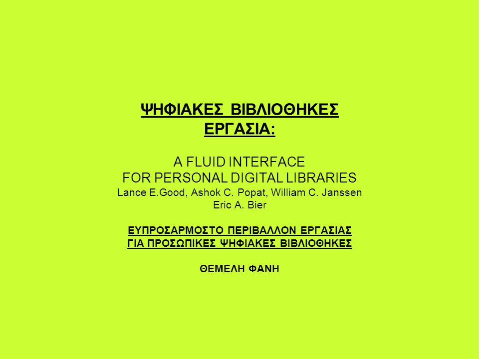 ΨΗΦΙΑΚΕΣ ΒΙΒΛΙΟΘΗΚΕΣ ΕΡΓΑΣΙΑ: A FLUID INTERFACE FOR PERSONAL DIGITAL LIBRARIES Lance E.Good, Ashok C.