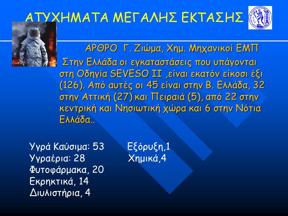 ΑΤΥΧΗΜΑΤΑ ΜΕΓΑΛΗΣ ΕΚΤΑΣΗΣ ΑΡΘΡΟ Γ. Ζιώμα, Χημ. Μηχανικοί ΕΜΠ ΑΡΘΡΟ Γ. Ζιώμα, Χημ. Μηχανικοί ΕΜΠ Στην Ελλάδα οι εγκαταστάσεις που υπάγονται στη Οδηγία