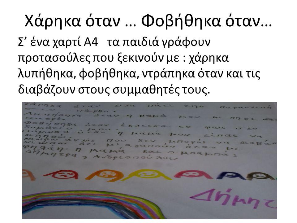 Χάρηκα όταν … Φοβήθηκα όταν… Σ' ένα χαρτί Α4 τα παιδιά γράφουν προτασούλες που ξεκινούν με : χάρηκα λυπήθηκα, φοβήθηκα, ντράπηκα όταν και τις διαβάζου