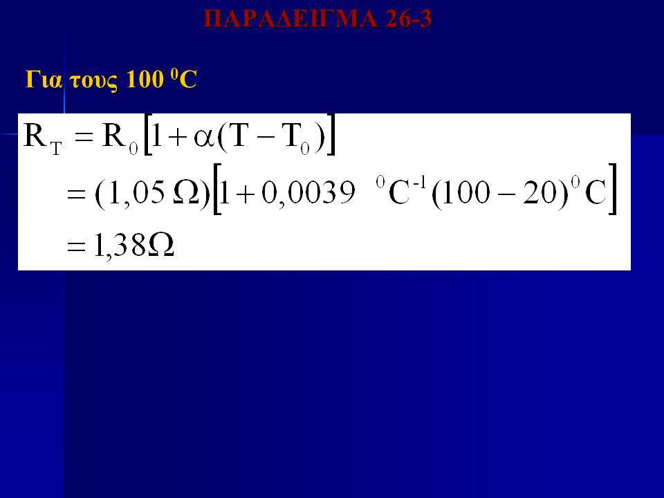 ΠΑΡΑΔΕΙΓΜΑ 26-3 Για τους 100 0 C