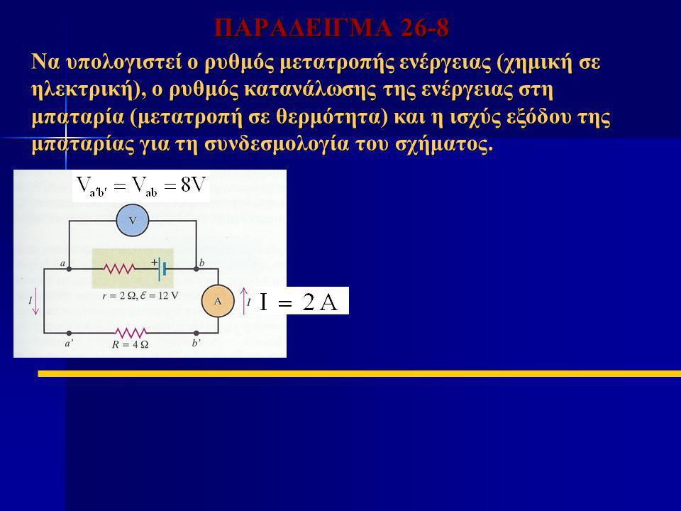 ΠΑΡΑΔΕΙΓΜΑ 26-8 Να υπολογιστεί ο ρυθμός μετατροπής ενέργειας (χημική σε ηλεκτρική), ο ρυθμός κατανάλωσης της ενέργειας στη μπαταρία (μετατροπή σε θερμ