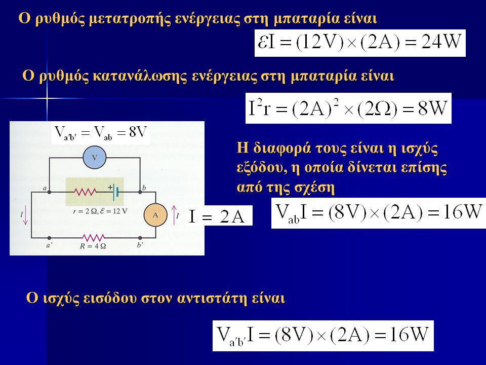 Ο ρυθμός μετατροπής ενέργειας στη μπαταρία είναι Ο ρυθμός κατανάλωσης ενέργειας στη μπαταρία είναι Η διαφορά τους είναι η ισχύς εξόδου, η οποία δίνετα